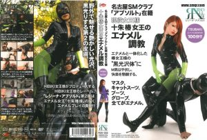 [RGN-002] 名古屋SMクラブ アブソルト在籍 現役女王様 十朱椿女王のエナメル調教  full body tights/rubber suit (fetish)  boots/pumps (fetish)  queen/M man Queen Juju Tsubaki クィーンロード