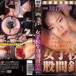 [SVND-028] 女子校生股間針(じょしこうせいこかんばり)  Shima planning   Torture/Piercing その他女子校生 志摩プランニング