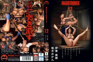 [TKI-052] 【プレステージ】MASOTRONIX 12  Squirting  SM  Prestige 辱め  Fetish