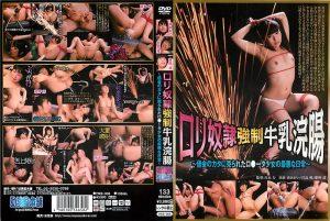 [YYKD-008] ロリ奴隷強制牛乳浣腸 借金のカタに売られたロ●ータ少女の最悪な日常 Yohkan Honpo  loli Aoi Minami 辱め  humiliation