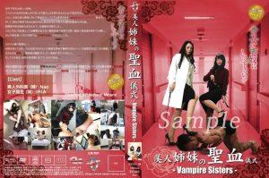 [ZRND-09] 美人姉妹の聖血儀式~Vampire Sisters~ Yapoo's Market 監禁・拘束 ヤプーズマーケット  queen/M man 女子校生