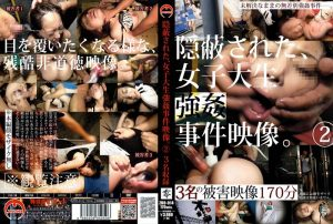 [ZRO-014] 隠蔽された、女子大生強姦事件映像。 2 零 MAD 女子学生  Amateur