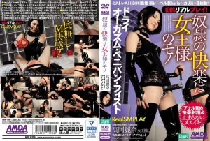 [AMEC-001] 奴隷の快楽は女王様のモノ  queen / M man 高岡麗奈  SM 女王様・M男 ディルド