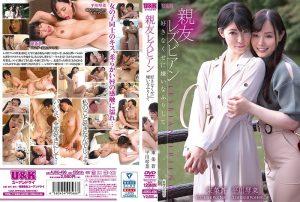 [AUKG-496] 親友レズビアン ~好きなくせに嫌いなふりして~ 東条蒼 平川琴菜 Hirakawa Kotona 女子大生 平川琴菜 Drama Breasts