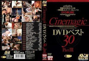 [AVGL-015] Cinemagic DVDベスト30 Part3 君島みお  Chisato Uchida その他SM  Mio Kimishima SM