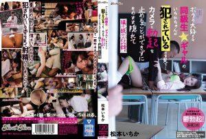 [BLK-468] ボクの大好きな同級生ギャルのいちかちゃんが犯●れているのを見て…カメラと勃起を止めることができずにそのまま隠れて撮り続けた記録。 松本いちか Creampie Matsumoto Ichika 単体作品 ギャル 盗撮