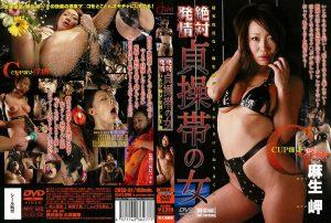 [CHSD-01] 絶対発情 貞操帯の女 麻生岬  Big Breasts 辰巳ワタル Ocean books Misaki Aso