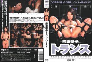 [DDT-057] 拘束椅子トランス 渡瀬晶  Slut  痴女 女優 DDT