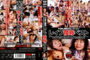 [DDT-233] TOHJIROセレクション レイプ陵辱ベスト 星月まゆら ドグマ Humiliation  Yuria Hidaka 辱め