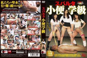 [DMOW-031] スパルタ小便学級 Slut  Other Schoolgirl 飲尿  Queen/M Man  Pissing
