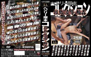 [FABS-012] ヘンリー塚本コレクション 拉致・凌辱・輪姦  humiliation  affair   gangbang / humiliation FAプレミアム