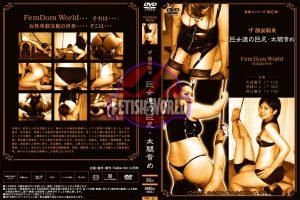 [FKD-42] ■買取不可商品■ザ・顔面騎乗 巨女達の巨尻・太腿責め Fem Dom World  Naoko Iguchi  Ren Yuki 井口直子 Fem Dom World