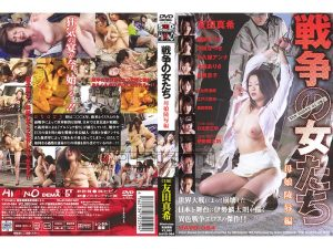 [HAVD-064] 戦争の女たち 母娘陵辱編  辱め ヒビノ  その他辱め Humiliation