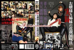 [HKD-05] 高瀬りな 拘束 Indecent / collapse 監禁・拘束 Actress 高瀬りな Minamino Kotone