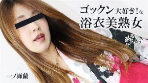 [Heyzo-2327] ゴックン大好き!な浴衣美熟女 – 一ノ瀬蘭