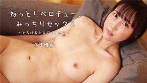 [Heyzo-2345] ねっとりベロチュー、みっちりセックス~とろけるキスでイカせて~ – 佐山優香