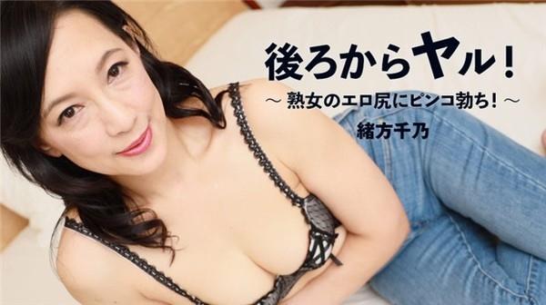 Heyzo 2357 - [Heyzo-2357] 後ろからヤル!~熟女のエロ尻にピンコ勃ち!~ – 緒方千乃