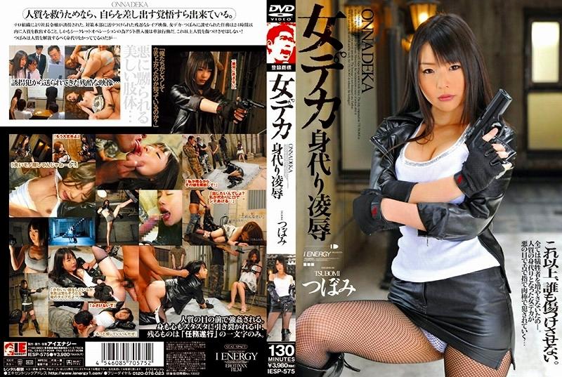 IESP 575 - [IESP-575] 女デカ 身代り凌辱 つぼみ Doris Mizoguchi  gangbang / humiliation 暴夢  boobs 女優