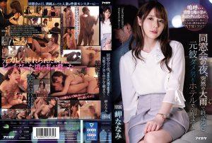 [IPX-539] 同窓会の夜、突然の大雨で終電逃し元彼ダメ男とホテルで朝まで… 岬ななみ Creampie Married Woman スレンダー Digital Mosaic Misaki Nanami