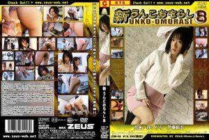 [JZBD-08] 新・うんこおもらし 8 Haru Urara (Adult) GIGA(ギガ)  ZEUS  Yui Ito