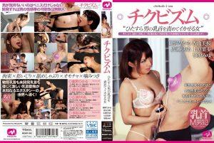 [MGMF-045] チクビズム ひたすら男の乳首を責めてイカせる女  Dirty Talk Hikaru Konno 有森涼 痴女  Mio Kayama