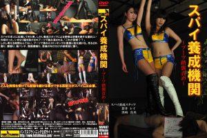 [MV-087] スパイ養成機関 ブーツ踏襲責め オススメ Fetish Kurosaki Mao, Aoi Rei