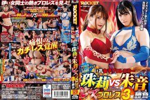 [RCTD-354] 巨乳女子プロレスラー珠莉VS朱音 レズプロレス3本勝負 三輪キヨシ  Hardcore Cunnilingus クンニ レズ