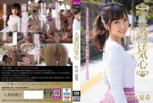 [SOAV-068] 人妻の浮気心 竹内夏希 黄色いヒョウ 人妻 単体作品  Young Wife Kiiroi Hyou