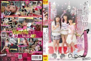 [SVDVD-355] おもちゃの国の無垢無垢三姉妹 大桃りさ Sadistic Village  Other Lolita Blow / Handjob ロリ系