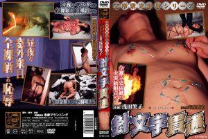 [SVND-069] 針文字貫通(はりもじかんつう)  志摩プランニング SM SM  Torture/Piercing