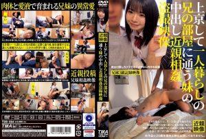 [T28-594] 上京して一人暮らしの兄の部屋に通う妹の中出し近親相姦盗撮映像 Beautiful Girl 美少女 Sister  Tma