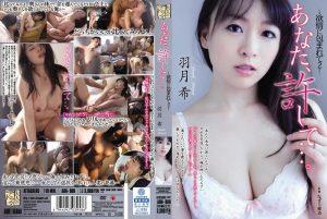 [ADN-080] あなた、許して…。-欲情に包まれて2- 羽月希 Otona No Drama Married Woman なぎら健造 Hatsuki Nozomi 大人のドラマ