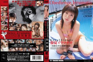 [AISM-12] 服従イラマチオ~拉致られギャル強制肉便器~ 島田香奈  debut work CROWs CROWs  blowjob / handjob  humiliation