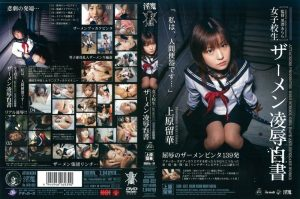 [ATID-032] 女子校生 ザーメン凌辱白書 上原留華 Other School Girls  Uehara Ruka顔射・ザーメン SM Rape イラマチオ
