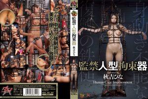 [DASD-263] 監禁人型拘束器 フェラ・手コキ ダスッ!  Blow Job / Handjob Hina Akiyoshi  Confinement / Restraint