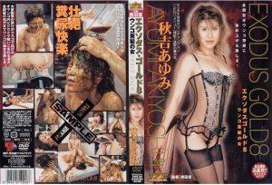 [DWS-08] エクソダス・ゴールド 8 ウンコ茶髪の女 女優 Ayumi Akiyoshi スカトロ Kaoru Toyoda Actress