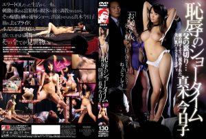 [IESP-577] 恥辱のショータイム 真木今日子  Creampie Maki Kyoko 輪姦・辱め  Gangbang / Humiliation ながしめ