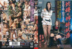 [JBD-067] 蛇縛の姉妹玩愚 星野桃 葉月かんな アタッカーズ 星野桃 Momo Hoshino その他SM