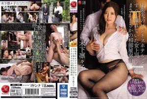 [JUL-333] 出張先のビジネスホテルでずっと憧れていた女上司とまさかまさかの相部屋宿泊 木下凛々子 Solowork Mamezawa Mametarou Mature Woman 人妻 Female Boss