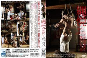 [JYO-002] 縄悦 其の一 紫月いろは ヨーロッパ(外国人) Akira Naka 辱め 調教 Rope story