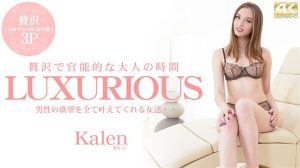 [Kin8tengoku-3309] 金8天国 3309 金髪天國 男性の欲望を全て叶えてくれる女達・・LUXURIOUS Kalen / カレン