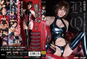 [MXGS-711] Mimori Kei 宮崎愛莉×ボンテージQUEEN Boots 手コキ 痴女 Handjob 着衣 125分 Rape MAXING(マキシング) Actress ペニバン