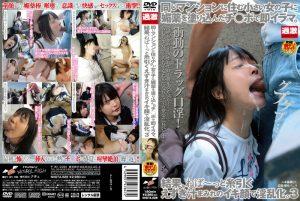 [NHDTA-628] Minami Riona 同じマンションに住む小さい女の子に媚薬を塗り込んだチ○ポで即イラマ。結果… ロリ系 Aphrodisiac 企画 Cowgirl Irama イラマチオ