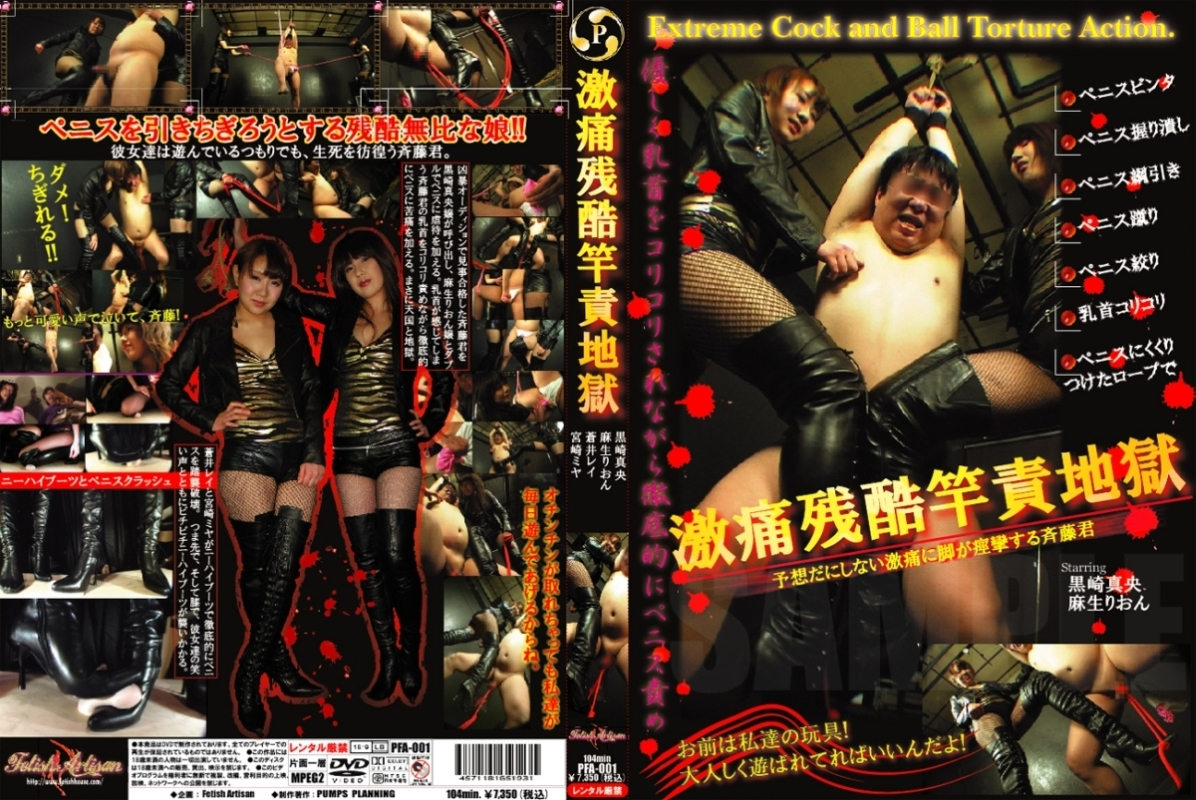 PFA 001 - [PFA-001] 激痛残酷竿責地獄 パンプス PUMPS PLANNING  Rion Aso Mao Kurosaki Fetish Artisan