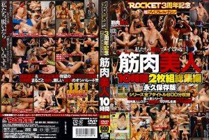 [RCT-331] ROCKET3周年記念 超プレミアム・コレクション 筋肉美人10時間2枚組総集編 大容量作品 筋肉(フェチ)  Akemi Magnum  muscle (fetish) 8時間以上作品