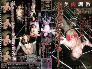 [SS-0410] 美肉調教 連続女体吊り    【VHS】 辱め Humiliation 志摩プランニング  training Shima planning
