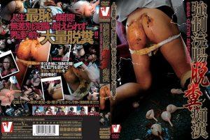 [VXXD-002] 強制浣腸脱糞痴漢 Other Fetish Scat Pervert ばば★ザ★ばびぃ Defecation