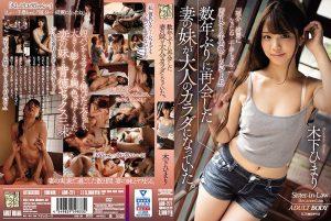 [ADN-271] 数年ぶりに再会した妻の妹が大人のカラダになっていた。 木下ひまり レイプ Hanazawa Himari 大人のドラマ Otona No Drama 花沢ひまり