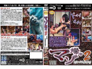 [ARCD-35] Ishihara Yuri 2 People Masochist Chan Aroma