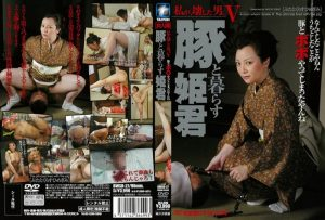 [BWSD-27] 私が、壊した男。 5 豚と暮らす姫君 フェチ SM 拷問・ピアッシング 顔面騎乗 Sayaka Kawase